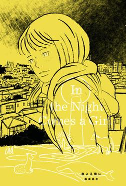 夜よる傍に-電子書籍