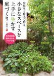 宿根草と低木で彩る 小さなスペースを上手に生かす庭づくり(池田書店)