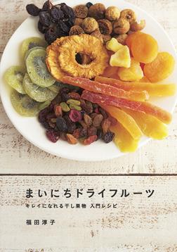 まいにちドライフルーツ キレイになれる干し果物 入門レシピ-電子書籍