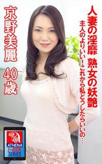 人妻の淫靡 熟女の妖艶 主人のよりいい!これから私どうしたらいいの… 京野美麗 40歳