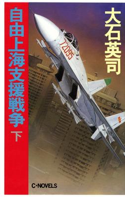 自由上海支援戦争 下-電子書籍