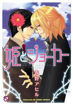 姫とジョーカー-電子書籍