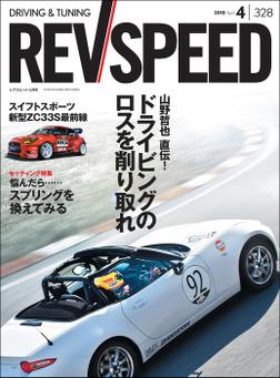 REV SPEED 2018年4月号-電子書籍