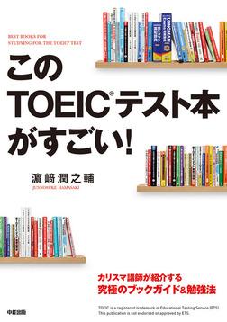 このTOEICテスト本がすごい!-電子書籍