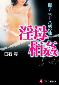 淫母相姦 麗子・三十八歳の独白-電子書籍
