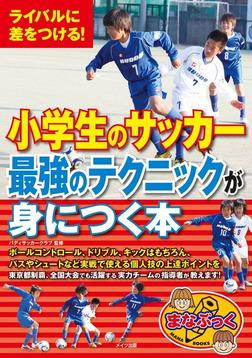 ライバルに差をつける!小学生のサッカー最強のテクニックが身につく本-電子書籍