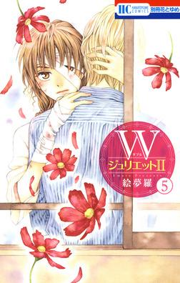 WジュリエットII 5巻-電子書籍