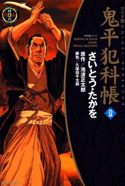 鬼平犯科帳 32巻-電子書籍