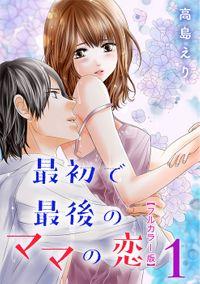最初で最後のママの恋【フルカラー版】 1巻