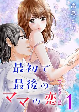 最初で最後のママの恋【フルカラー版】 1巻-電子書籍