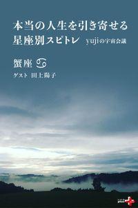 本当の人生を引き寄せる星座別スピトレ 蟹座 yujiの宇宙会議