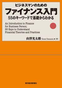 ビジネスマンのための ファイナンス入門―55のキーワードで基礎からわかる