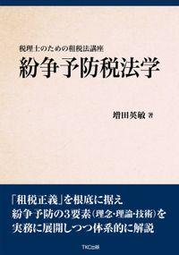 紛争予防税法学(TKC出版)
