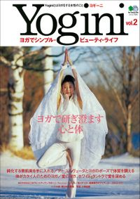 Yogini(ヨギーニ) (Vol.2)
