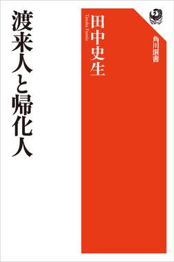 渡来人と帰化人-電子書籍