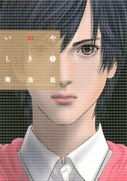 いぬやしき(2)-電子書籍