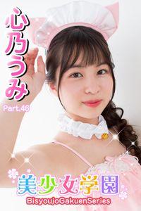 美少女学園 心乃うみ Part.46
