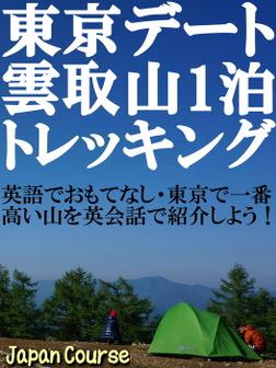東京デート・雲取山1泊トレッキング-電子書籍