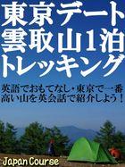 東京デート・雲取山1泊トレッキング