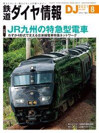 鉄道ダイヤ情報_2021年8月号