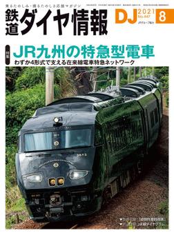 鉄道ダイヤ情報_2021年8月号-電子書籍