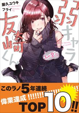 弱キャラ友崎くん Lv.8.5-電子書籍