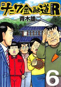 新ナニワ金融道R(リターンズ) 6