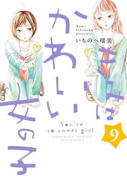 きみはかわいい女の子(9)-電子書籍