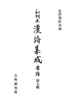和刻本漢詩集成7 唐詩7-電子書籍