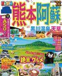 まっぷる 熊本・阿蘇 黒川温泉・天草'22