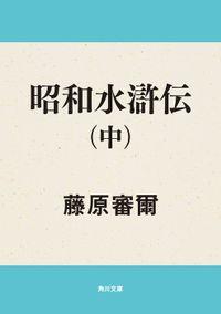 昭和水滸伝 (中)