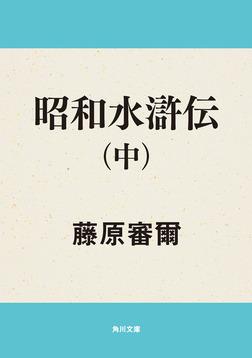 昭和水滸伝 (中)-電子書籍