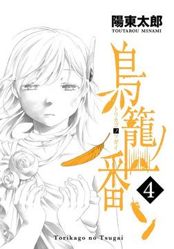 鳥籠ノ番 4巻-電子書籍