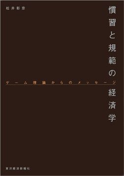 慣習と規範の経済学―ゲーム理論からのメッセージ-電子書籍