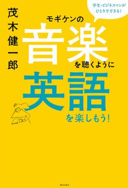 モギケンの音楽を聴くように英語を楽しもう! : 学生・ビジネスマンがひとりでできる!-電子書籍