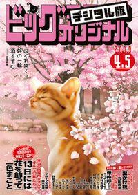 ビッグコミックオリジナル 2019年7号(2019年3月20日発売)