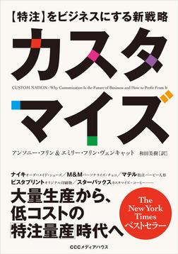 カスタマイズ 【特注】をビジネスにする新戦略-電子書籍