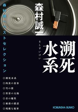 溯死(そし)水系~森村誠一ベストセレクション~-電子書籍
