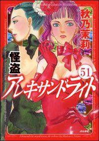 怪盗 アレキサンドライト(分冊版) 【第51話】
