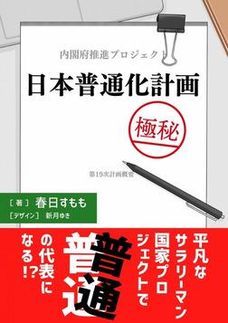 日本普通化計画-電子書籍