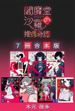 閻魔堂沙羅の推理奇譚 7冊合本版-電子書籍