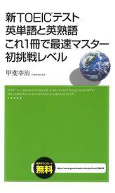 新TOEICテスト 英単語と英熟語 これ1冊で最速マスター 初挑戦レベル