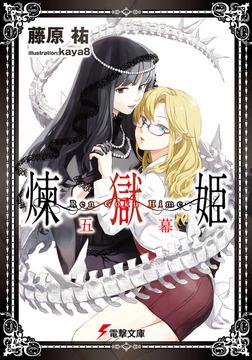 煉獄姫 五幕-電子書籍