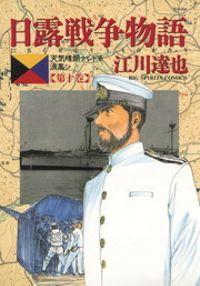 日露戦争物語(10)