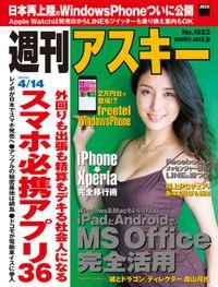 週刊アスキー 2015年 4/14号