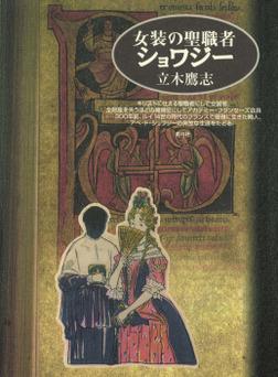女装の聖職者ショワジー-電子書籍
