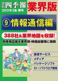 会社四季報 業界版【9】情報通信編 (15年春号)