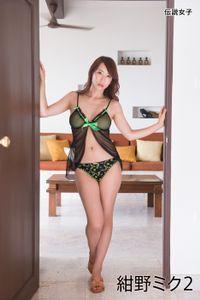 紺野ミク2 伝説女子