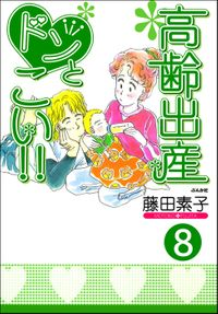 高齢出産ドンとこい!!(分冊版) 【第8話】