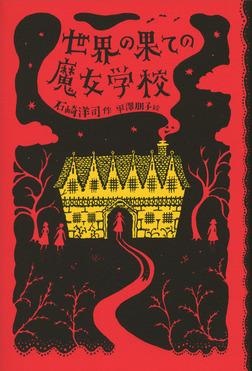 世界の果ての魔女学校-電子書籍